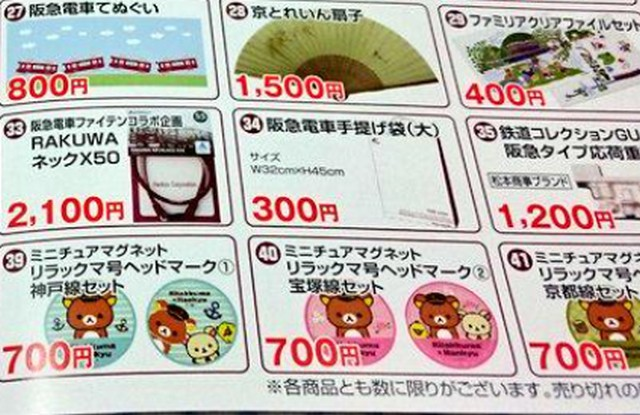 阪急電車×リラックマ